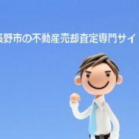 長野市の不動産売却専門サイト