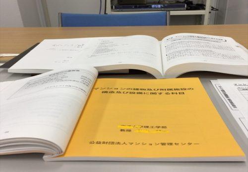 マンション管理士法定講習のテキスト