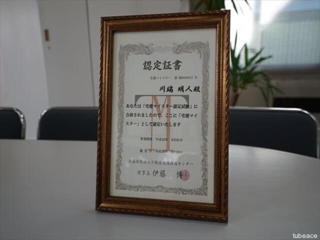 宅建マイスター合格証書
