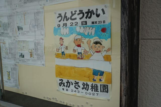 みかさ幼稚園・運動会ポスター