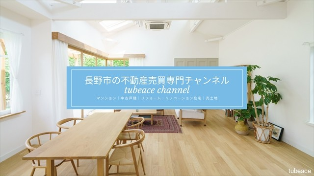 長野市の不動産売買専門チャンネtubeace channel