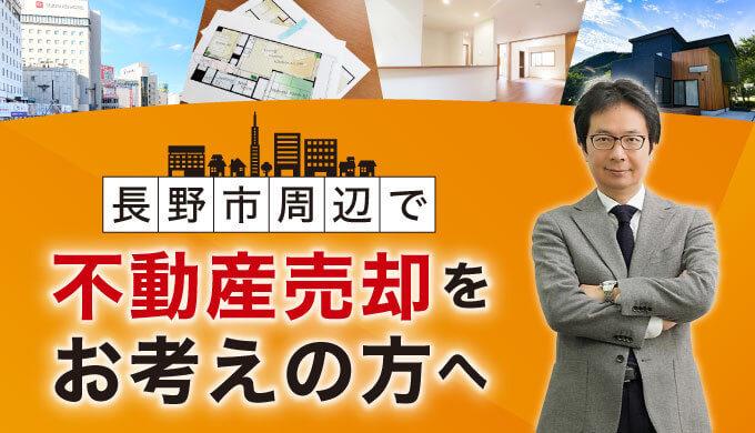 長野市周辺で不動産売却をお考えの方へ